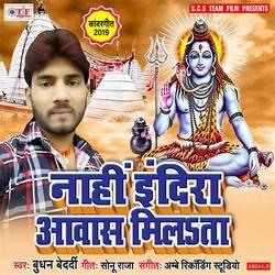 Nahi Indira Aawas Milata songs