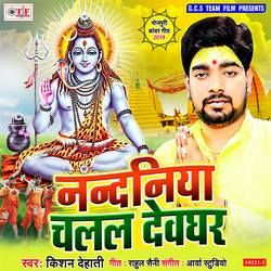 Nandaniya Chalal Devghar songs
