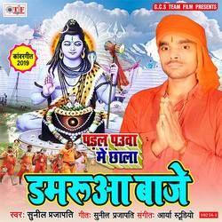 Padal Pauva Me Chhala songs