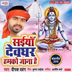 Saiya Devghar Hamko Jana Hain songs