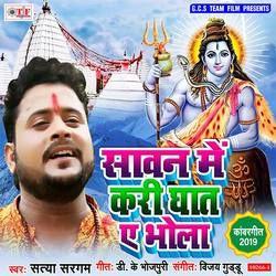 Sawan Me Kari Ghat Ae Bhola songs
