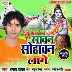 Sawan Sohawan Lage songs