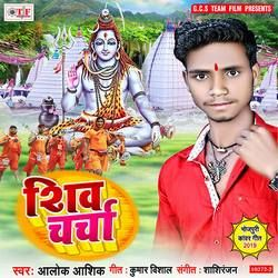 Shiv Charcha songs
