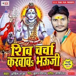 Shiv Charcha Karwawa Bhauji songs