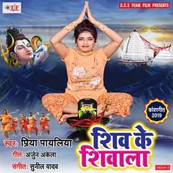 Listen to Videshi Ho Gaini Ae Bhola Baba songs from Shiv Ke Shivala