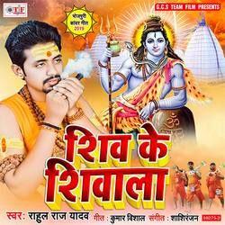 Shiv Ke Shivala 2 songs