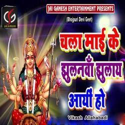 Chala Mai Ke Jhulanwa Jhulay Aayi Ho songs