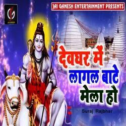 Listen to Devghar Me Lagal Bate Mela Ho songs from Devghar Me Lagal Bate Mela Ho