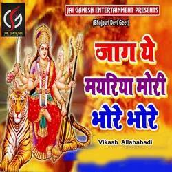 Jaag Ae Mayariya Mori Bhore Bhore songs