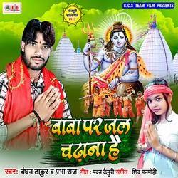Baba Par Jal Chadhana Hain songs