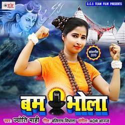 Bam Bhola songs