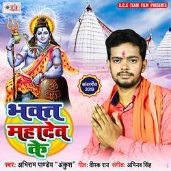 Bhakt Mahadev Ke songs