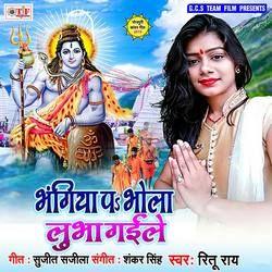 Bhangiya Pa Bhola Lubha Gaile songs