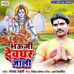 Bhauji Devghar Jali songs