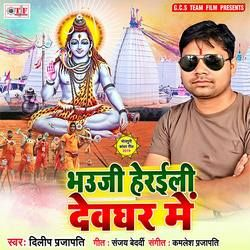Bhauji Heraili Devghar Me songs