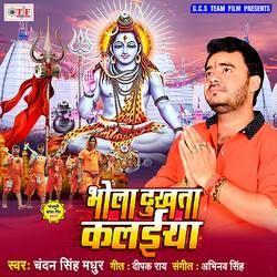 Bhola Dukhata Kalaiya songs
