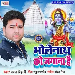 Bholenath Ko Jagana Hain songs