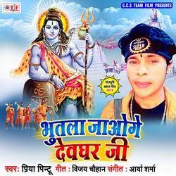Bhutla Jaoge Devghar Ji songs