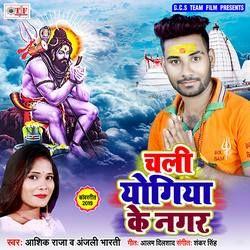 Listen to Saiya Lela Chala Ho Ohi Jogiya Ke Nagar Me songs from Chali Yogiya Ke Nagar