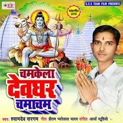 Chamkela Devghar Chamacham songs