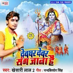 Devghar Devar Sang Jana Hain songs