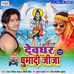 Devghar Ghumadi Jija songs