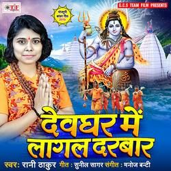 Devghar Me Lagal Darbar songs