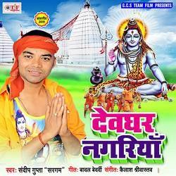Devghar Nagariya songs