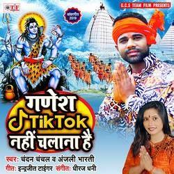 Ganesh Tik Tok Nahi Chalana Hain songs