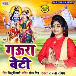 Gaura Beti songs