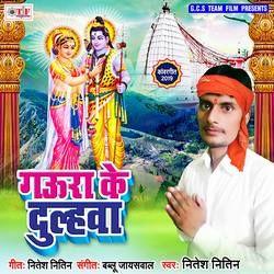 Gaura Ke Dulahawa songs