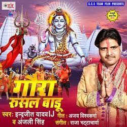 Gaura Rusal Badoo songs