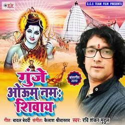 Gunje Om Namah Shivaya songs