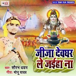 Jija Devghar Le Jaiha Na songs