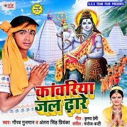 Kawadiya Jal Dhare songs