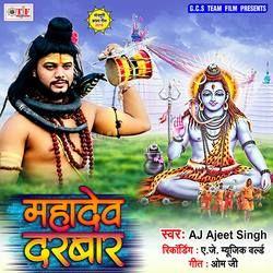 Mahadev Darbar songs