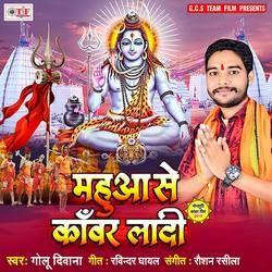 Mahua Se Kanwar Ladi songs