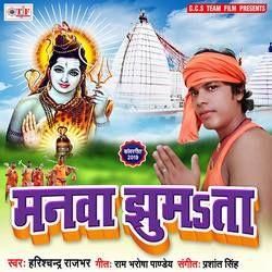 Manawa Jhumata songs