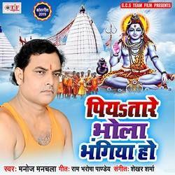 Piyatare Bhola Bhangiya Ho songs