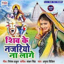 Shiv Ke Najariya Na Lage songs