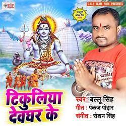 Listen to Piyar Piyar Leke Sindurwa songs from Tikuliya Devghar Ke