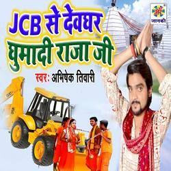 JCB Se Dewghar Ghumadi Raja Ji songs