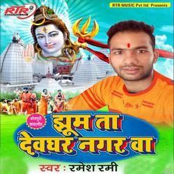 Jhum Ta Devghar Nagar Va songs