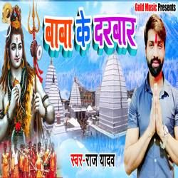 Baba Ke Darbar songs