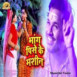 Bhangiya Pise Ke Mashine songs