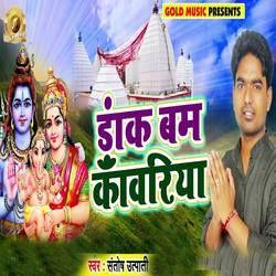 Daank Bam Kanwariya songs