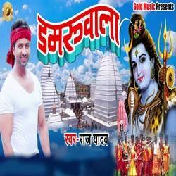 Damruwala songs