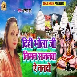 Dihi Bhola Ji Niman Sajana Ae Nando songs