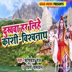 Dukhwa Har Lihe Kashi Vishwanath songs