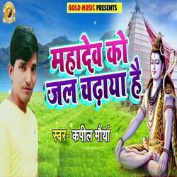 Mahadev Ko Jal Chadaya Hai songs